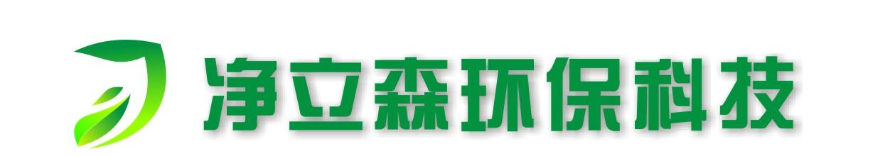 净立森公司logo