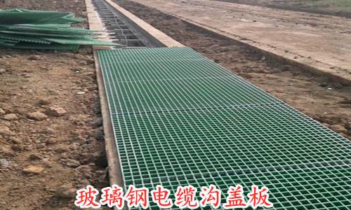 电缆专用玻璃钢沟盖板